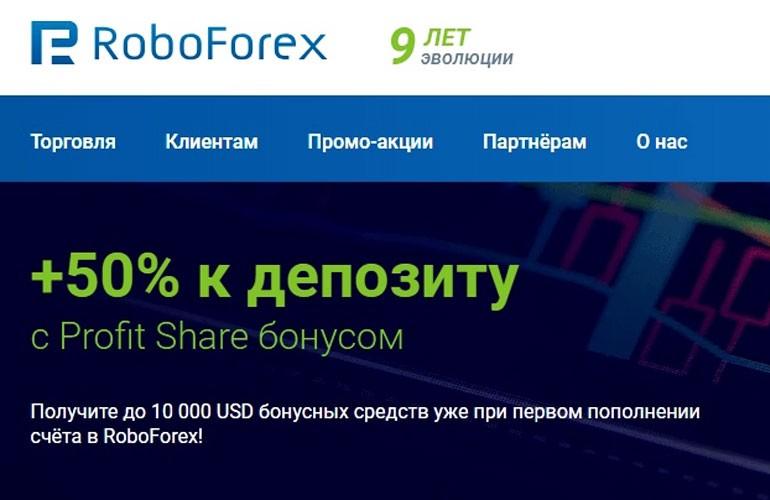 roboforex-bonus50