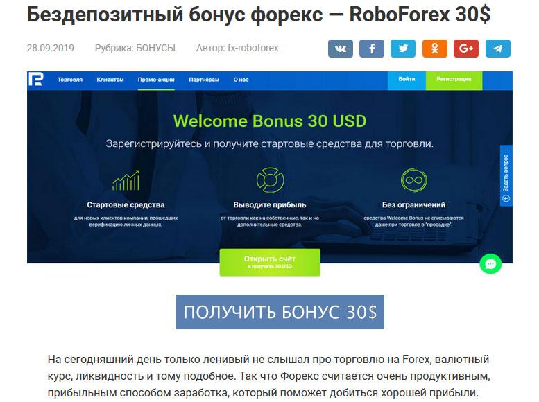 Foreks-bonus-2019