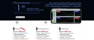 VPS-сервер-для-форекс
