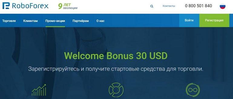 Бездепозитный-бонус-форекс-2019-2020-м