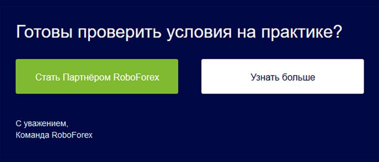 Премиальная-Партнёрская-программа-RoboForex-2