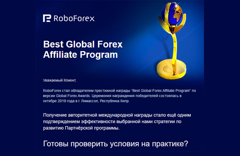 Премиальная-Партнёрская-программа-RoboForex