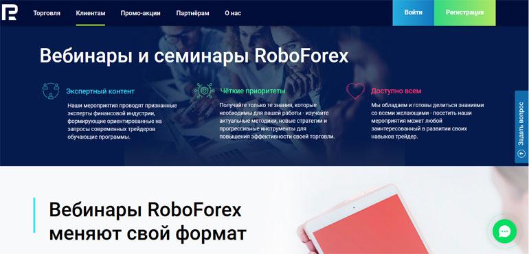 Аналитика-Робофорекс_3
