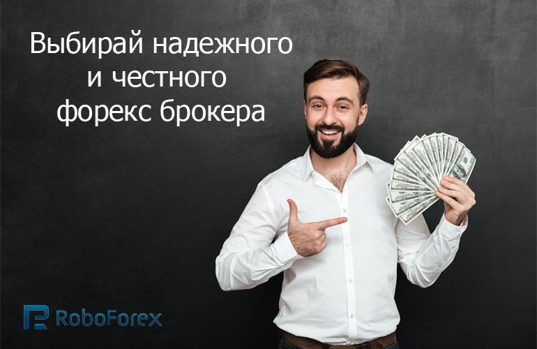 Честный-и-надежный-форекс-брокер-2020