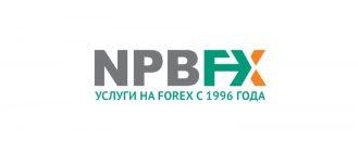 Форекс-брокер-Нефтепромбанк-курсы-семинары-тренинги