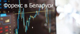 Форекс-в-Беларуси-м