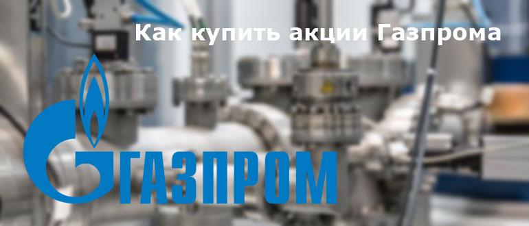Купить-акции-Газпрома-физическому-лицу-в-Газпромбанке