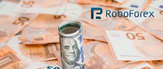 рулон-долларов---РобоФорекс-личный-кабинет