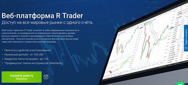 R WebTrader и R MobileTrader