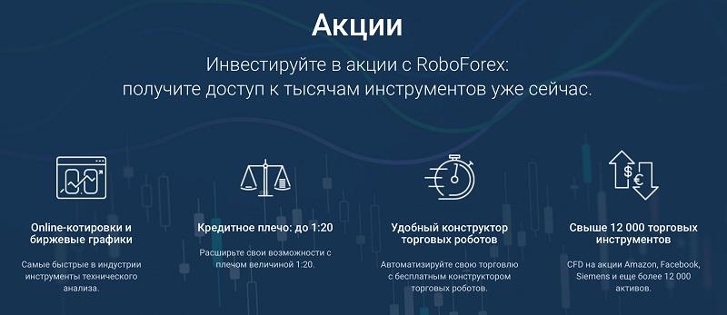 Акции на Roboforex Stocks