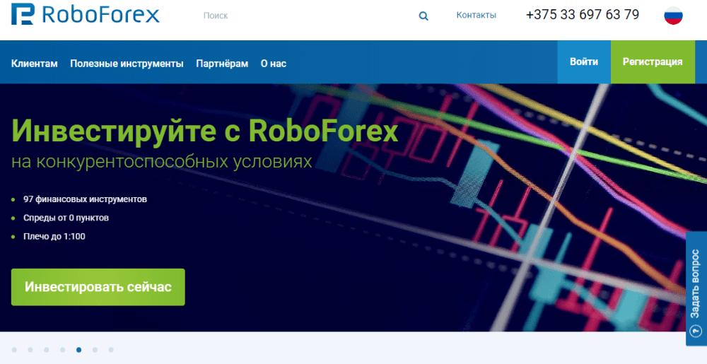 Брокер Roboforex начал свою работу в Беларуси