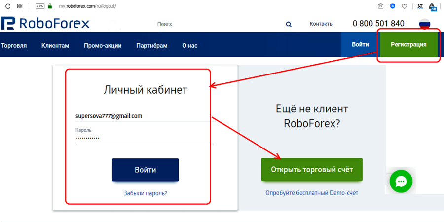 Регистрация на «Робофорекс»