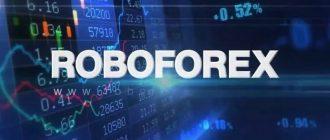 Как торговать на RoboForex