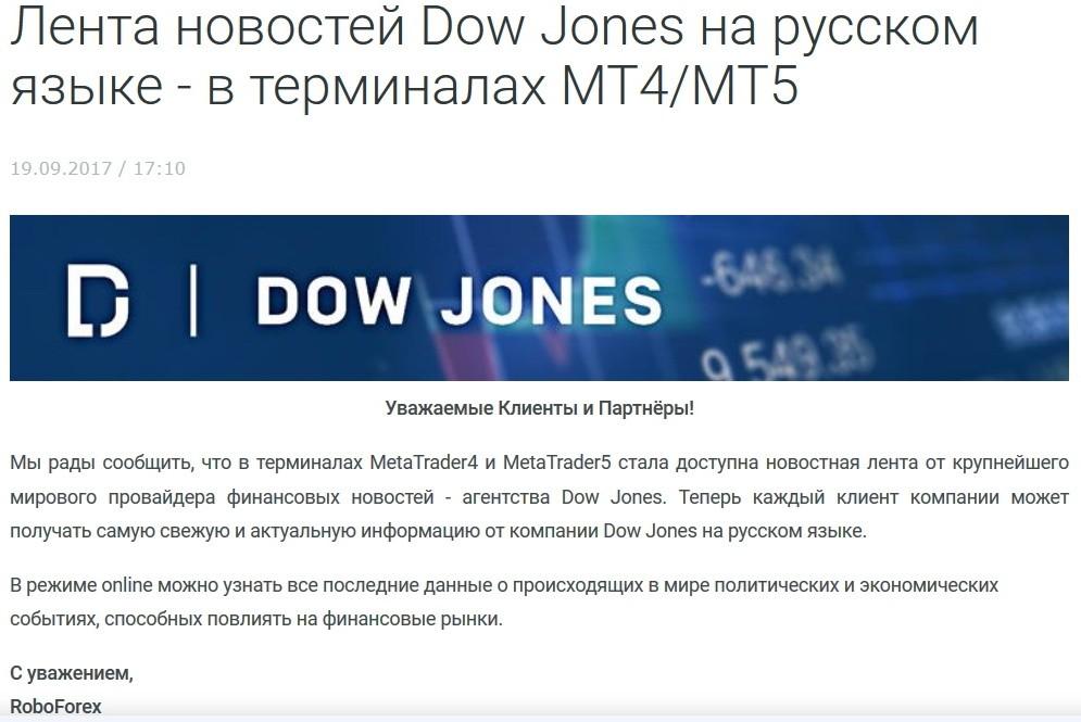 Новости о «Робофорекс»