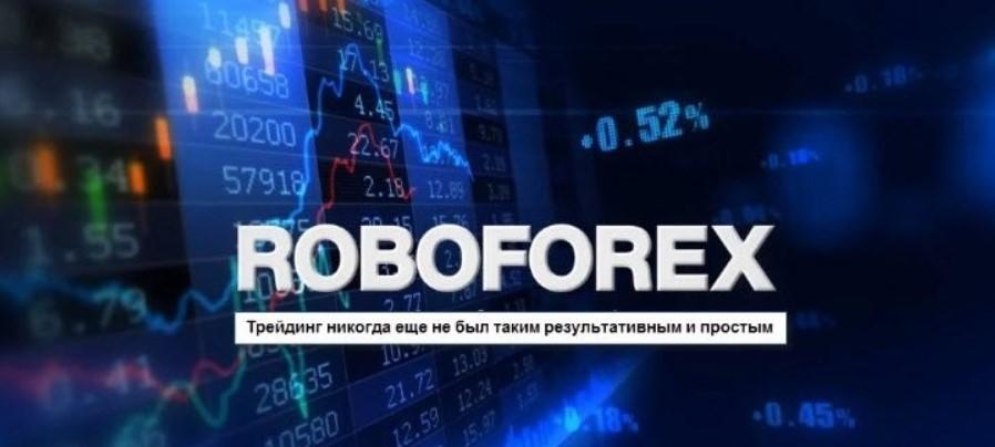 Партнерская программа Roboforex