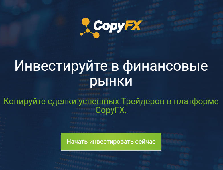 Сервис копирования Copyfx