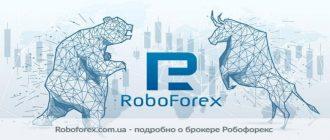 Roboforex в Украине