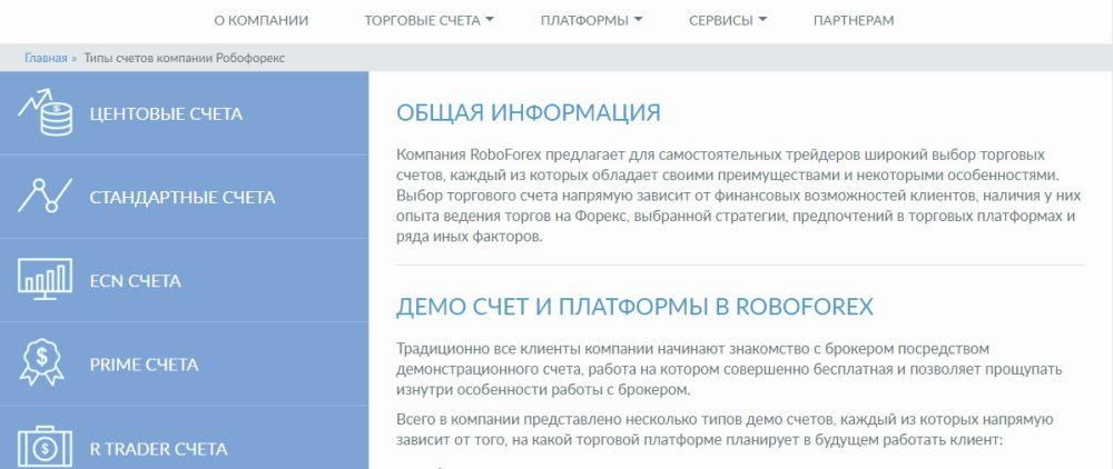 Типы счетов компании Roboforex