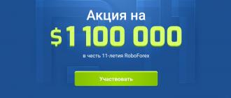 Акция-на-$1-100-000-в-честь-11-летия-RoboForex