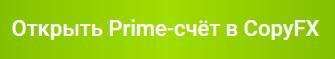 Открыть-prime-счет-в-CopyFX